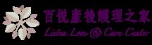百悅庄-頂級產後健康中心獨棟Villa安全隱密。中西醫專業照護, 養生膳食.芳療SPA,提供完整調養徹底放鬆。