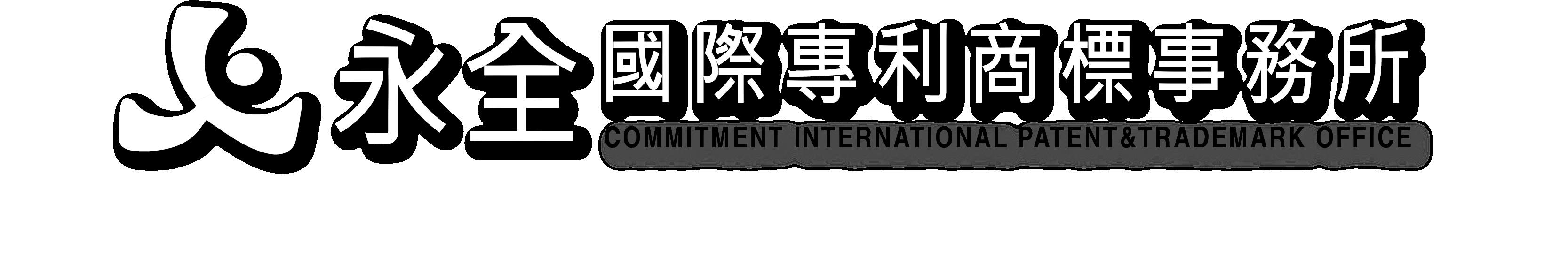 永全國際專利商標事務所