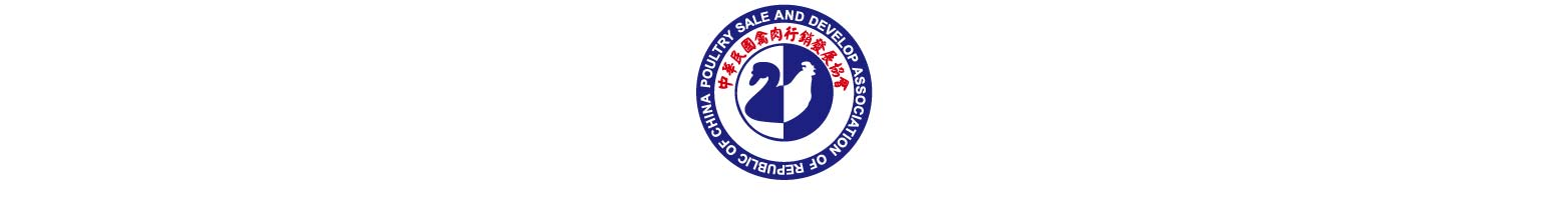 中華民國禽肉行銷發展協會