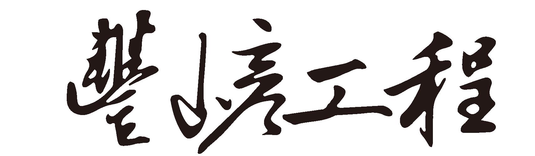 豐嵃工程企業有限公司