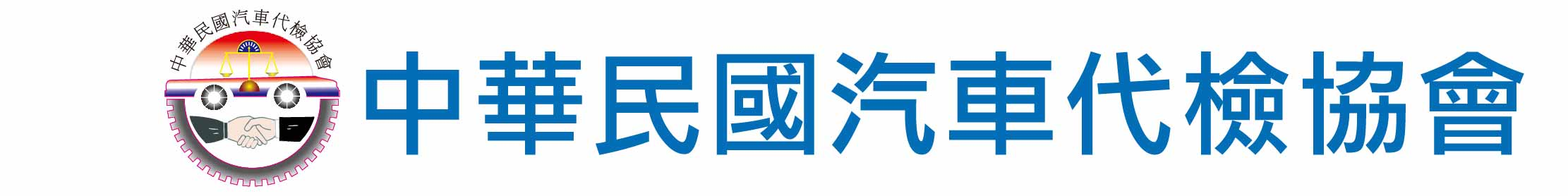 中華民國汽車代檢協會