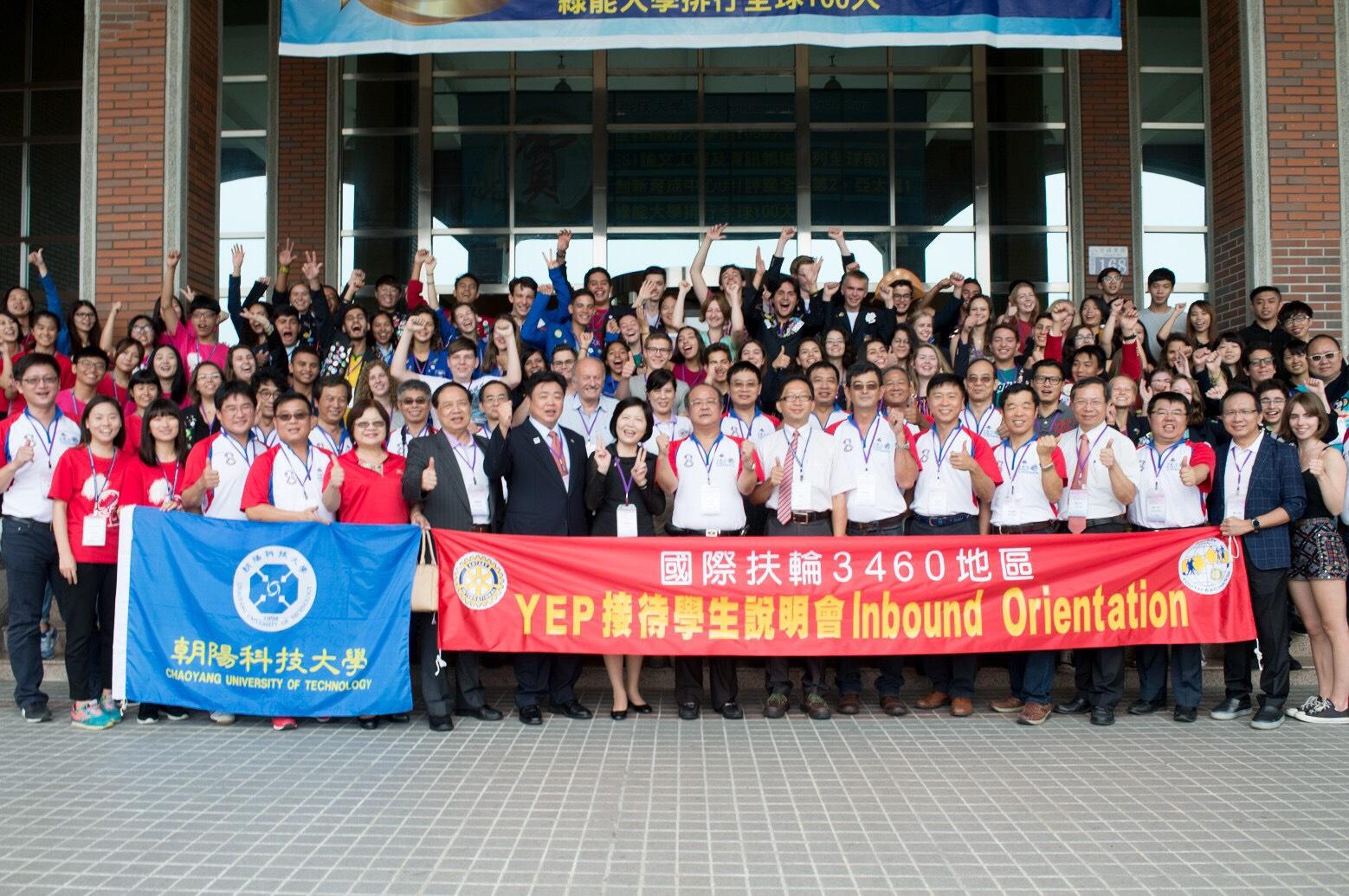 朝陽校友會與國際扶輪3460地區及朝陽科大合作之國際學生文化適應營