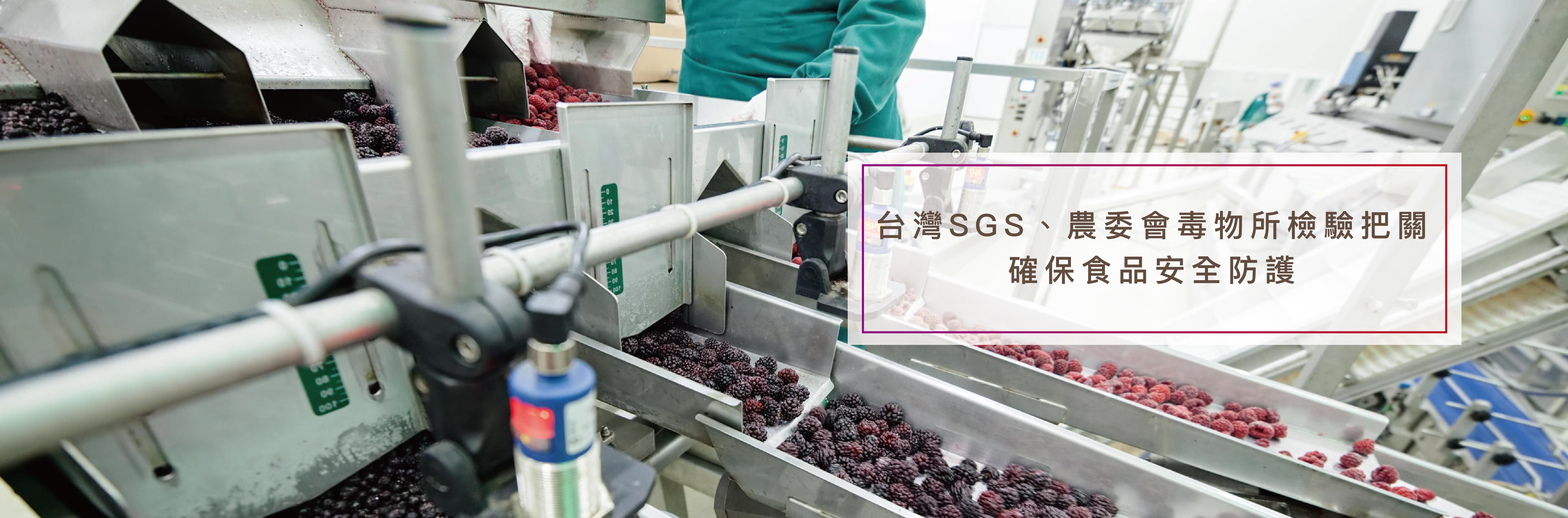 SGS農委會毒物所檢驗把關_確保食品安全防護
