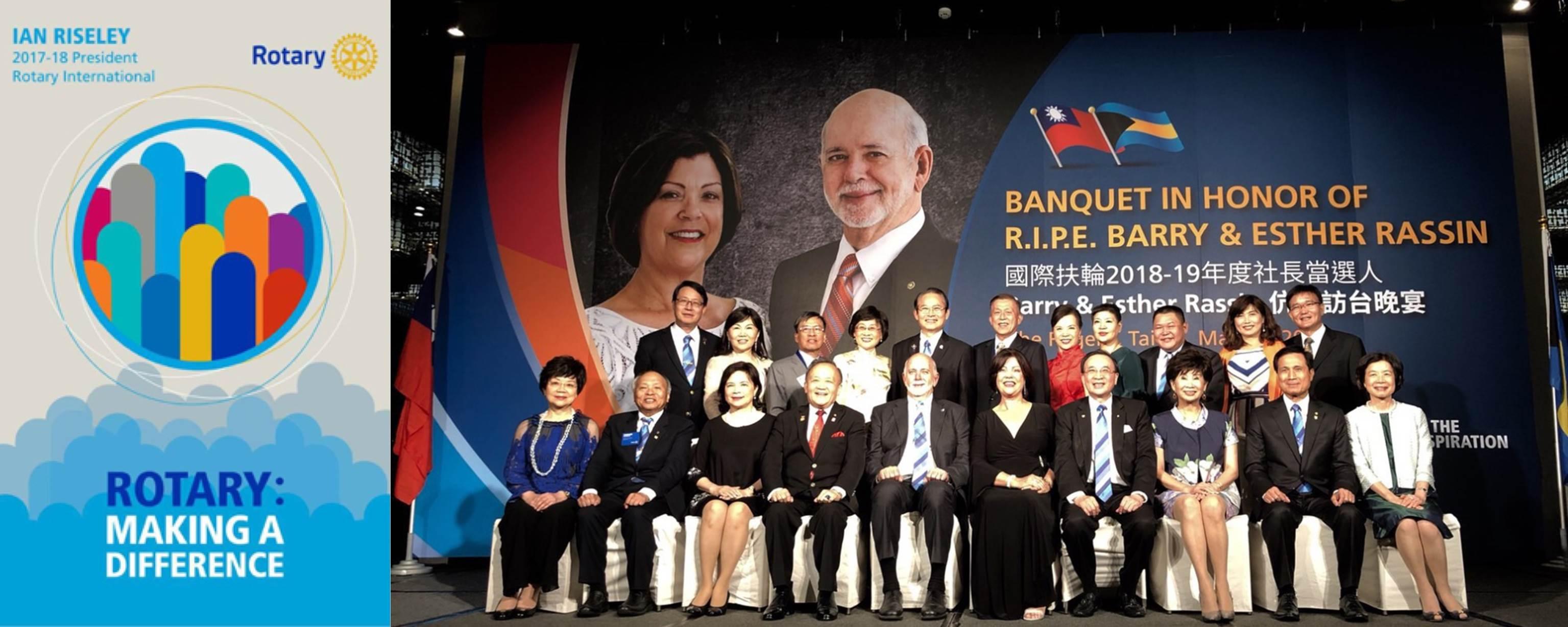 國際扶輪2018-19年度社長當選人