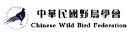 中華民國野鳥學會