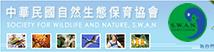 中華民國自然生態保育協會