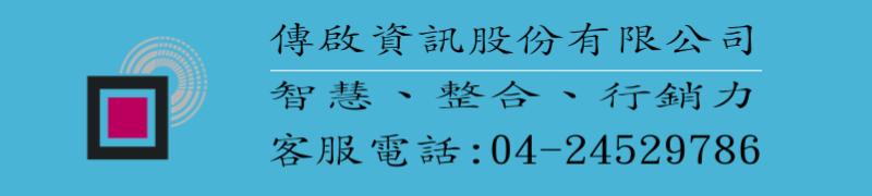 傳啟 Logo