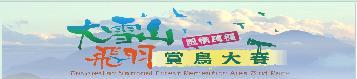 大雪山賞鳥大賽