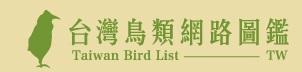 台灣鳥類網路圖鑑