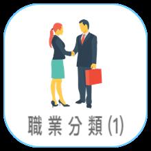 社員職業分類(1)