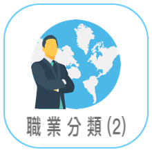 社員職業分類(2)