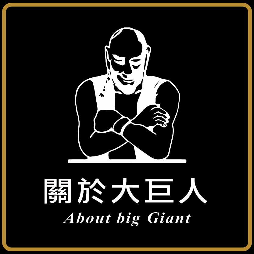 關於大巨人