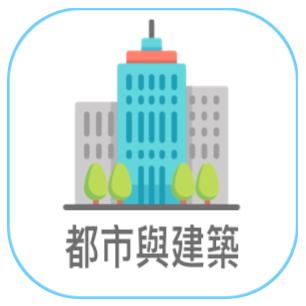 都市與建築