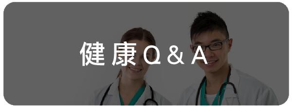 健康Q&A