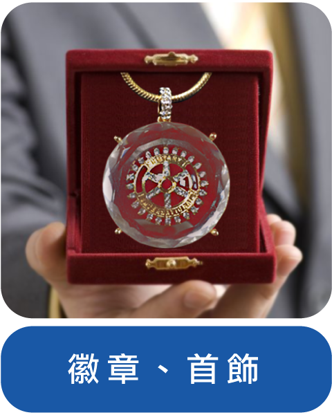 徽章、首飾