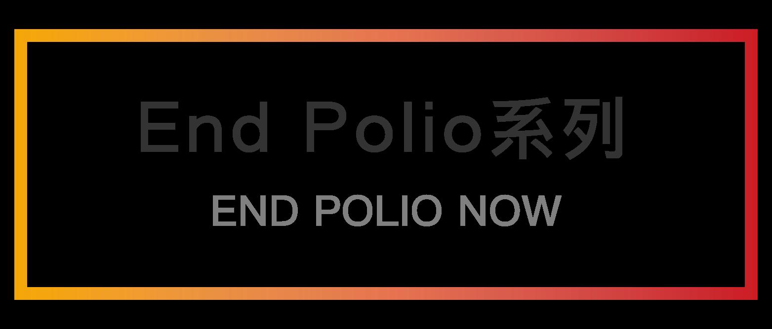 社區服務團RCC - Rotary Community Corps