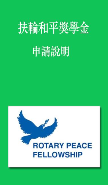 和平獎學金