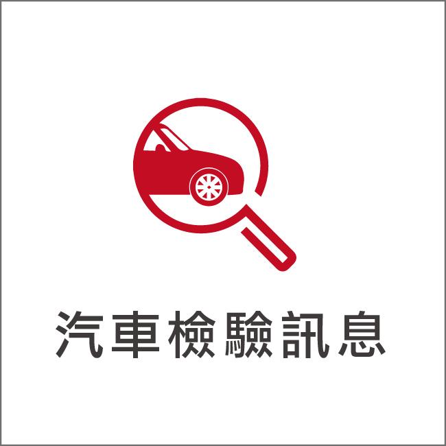 汽車檢驗訊息