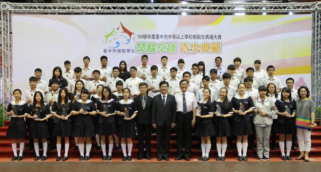 104學年度台中市模範學生表揚大會於105/4/6在在國立台灣體育運動大學體育館隆重舉行。